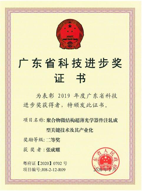 广东省科技进步奖证书.jpg
